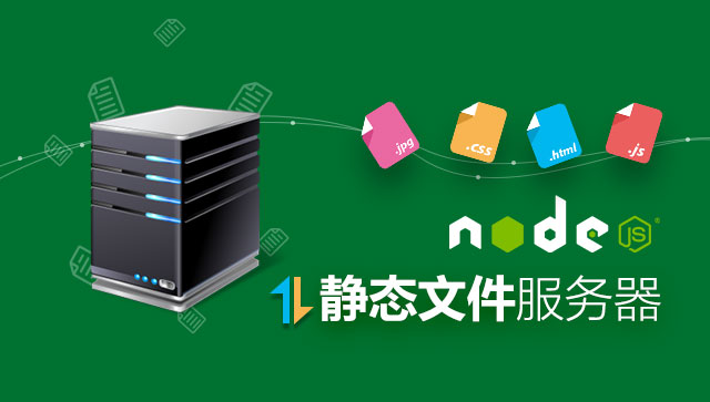 Node.js静态文件服务器