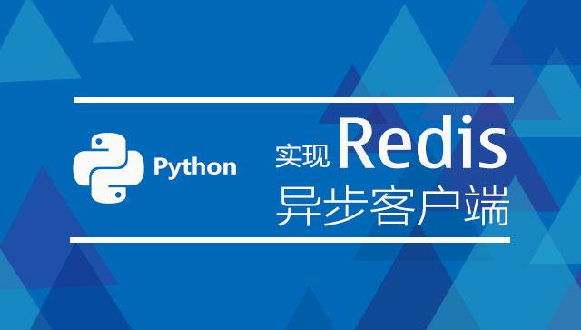 Python 实现 Redis 异步客户端