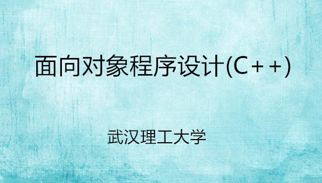 面向对象程序设计(C++)实验课