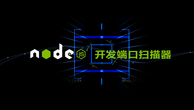 Node.js 开发端口扫描器