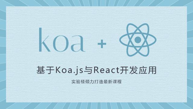 基于Koa.js和React开发应用