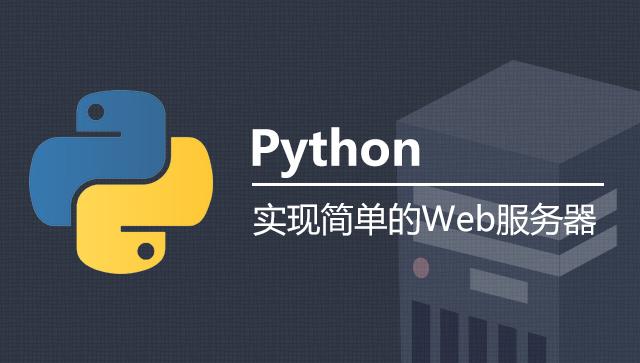 Python实现简单的Web服务器