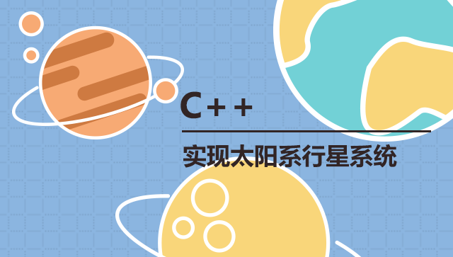 C++ 实现太阳系行星系统