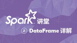 Spark DataFrames 进阶实战