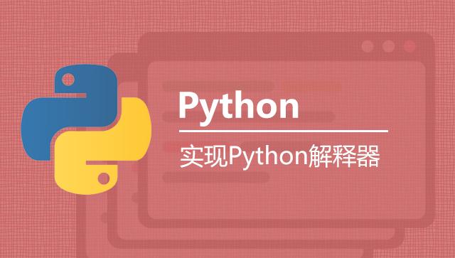 Python实现Python解释器