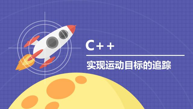 C++实现运动目标的追踪