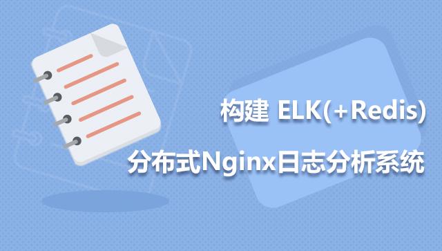 构建 ELK(+Redis) 分布式 Nginx 日志分析系统