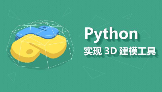 Python实现3D建模工具