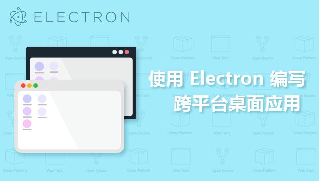 使用 Electron 编写跨平台桌面应用