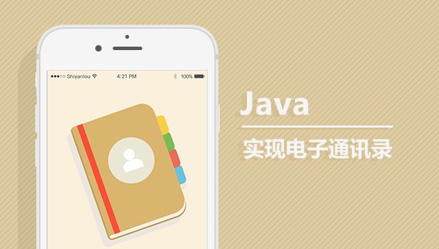 Java实现电子通讯录
