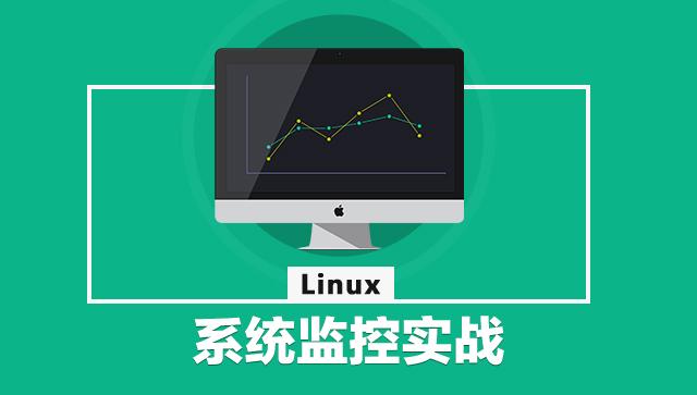 Linux系统监控实战