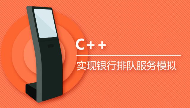 C++ 实现银行排队服务模拟