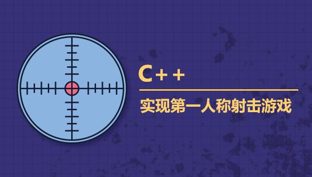 【已下线】C++实现第一人称射击游戏