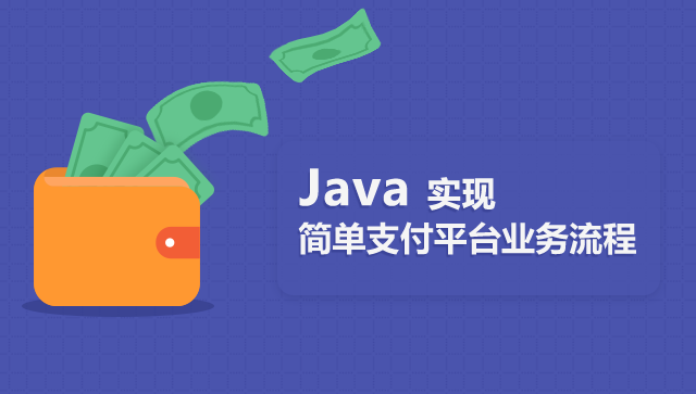 Java实现简单的支付平台业务流程