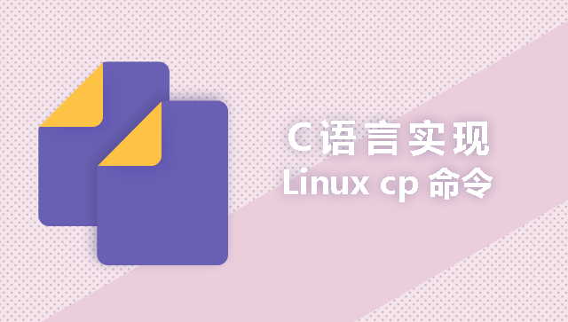 C 语言实现Linux cp 命令