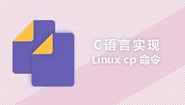 C 语言实现 Linux cp 命令