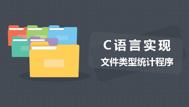 C语言实现文件类型统计程序
