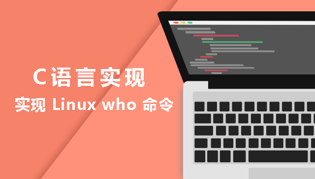 C 语言实现Linux who命令