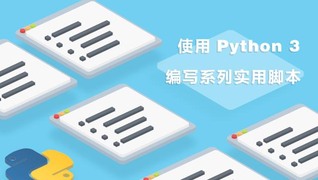 使用 Python 3 编写系列实用脚本