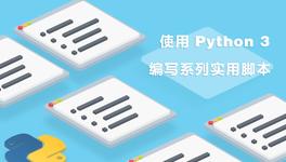 Python 编写实用脚本