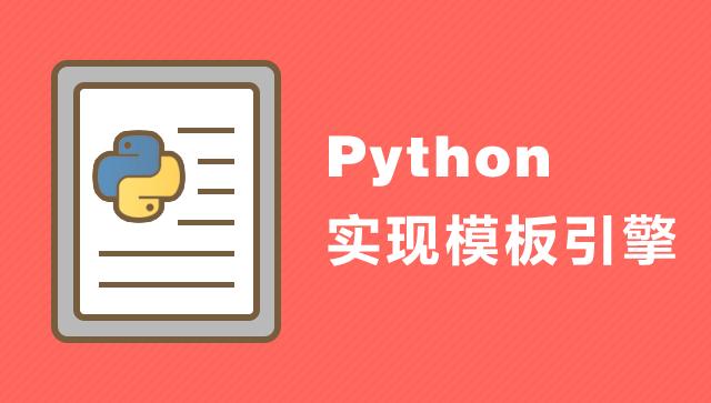 Python实现模板引擎