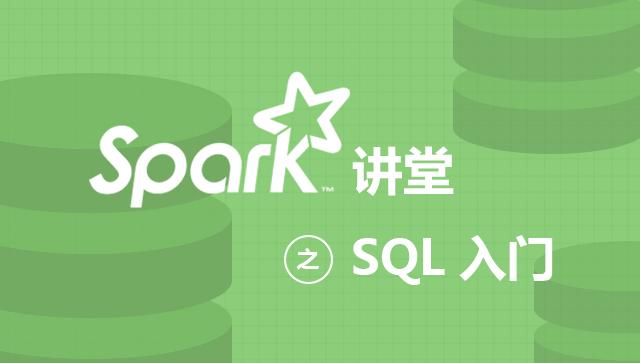 Spark 讲堂之 SQL 入门