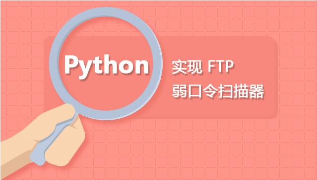 Python 实现 FTP 弱口令扫描器