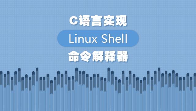 C 语言实现 Linux Shell 命令解释器