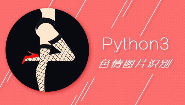 Python3 实现色情图片识别