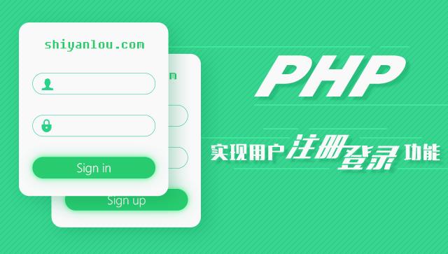 PHP 实现用户注册登录功能