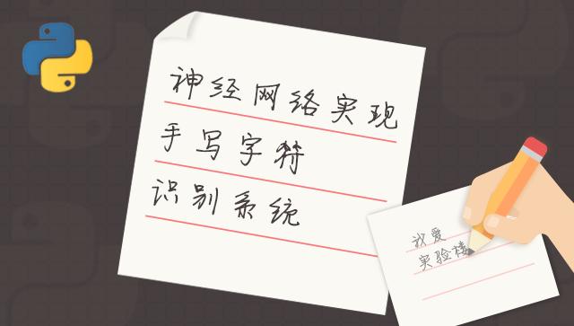 神经网络实现手写字符识别系统【已下线】