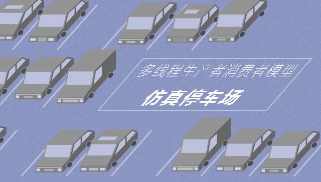 多线程生产者消费者模型仿真停车场