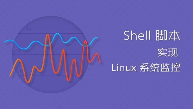 Shell 脚本实现 Linux 系统监控