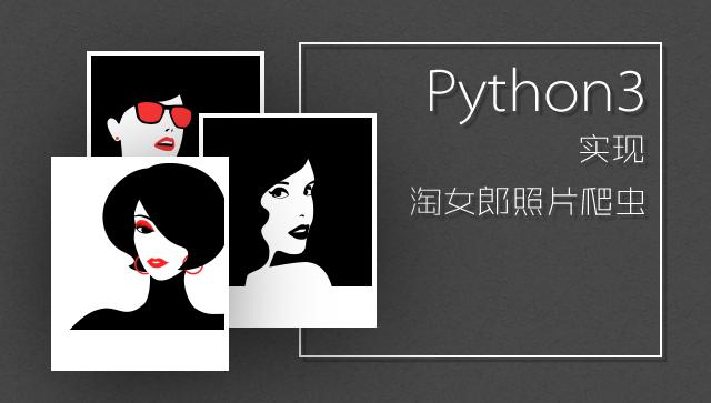 Python3 实现淘女郎照片爬虫