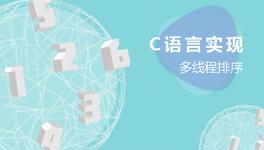 C 语言实现多线程排序