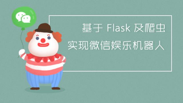 基于 Flask 及爬虫实现微信娱乐机器人