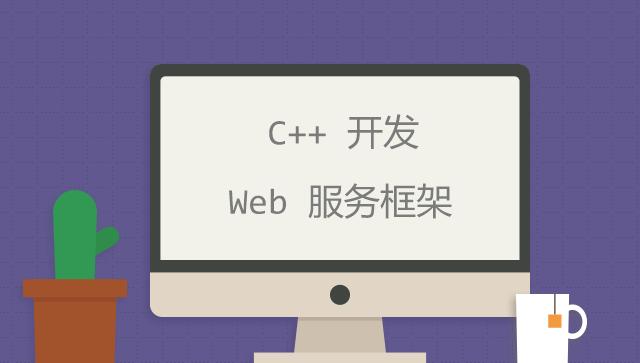 C++ 开发 Web 服务框架