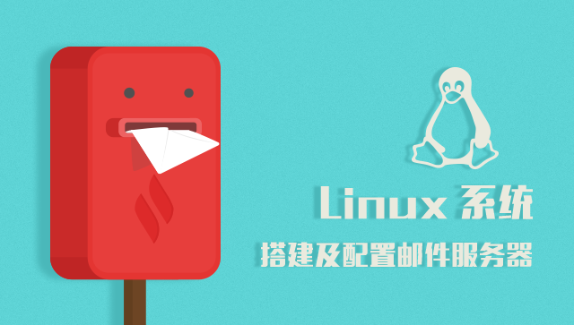 Linux系统安装及配置邮件服务器