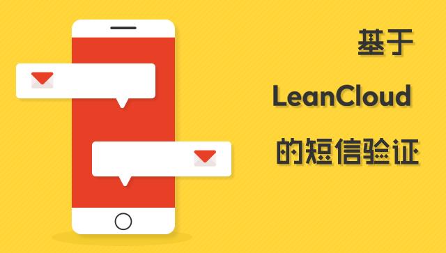 【已下线】基于 LeanCloud 的短信验证