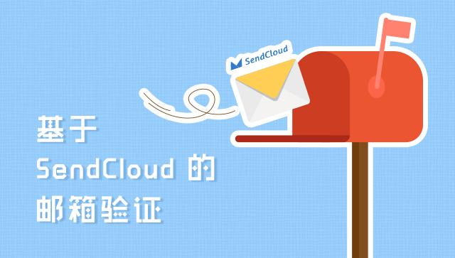 基于 SendCloud 的邮箱验证