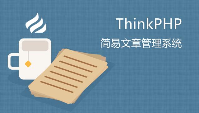 ThinkPHP 简易文章管理系统