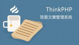 ThinkPHP 实现文章管理系统