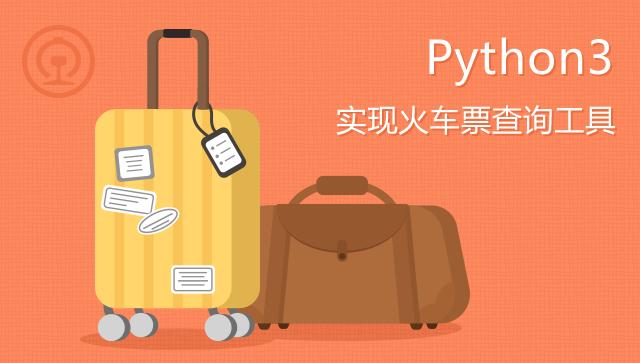 Python3 实现火车票查询工具