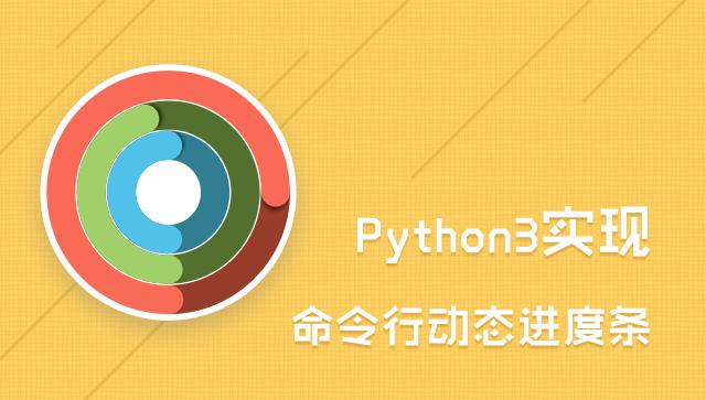 Python3 实现命令行动态进度条