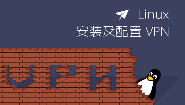 Linux系统安装配置VPN服务器