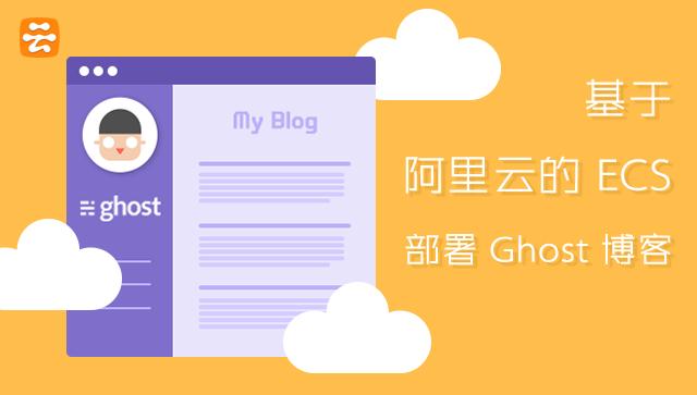 基于阿里云的 ECS 部署 Ghost 博客