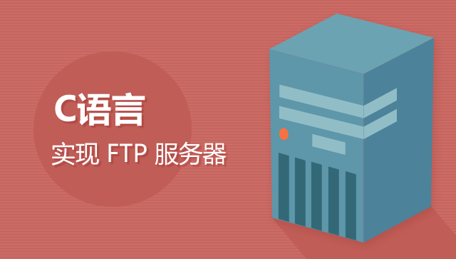 C语言实现 FTP 服务器