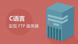 C 语言实现 FTP 服务器