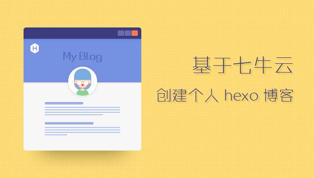 【已下线】基于七牛云创建个人 hexo 博客