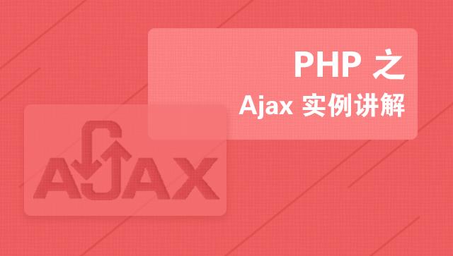 PHP 之 Ajax 实例讲解